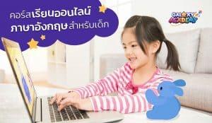 คอร์สเรียนออนไลน์ภาษาอังกฤษเด็ก