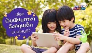 เว็บสอนภาษาอังกฤษเด็ก-cover
